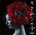 【送料無料】ギラ山ジル子プロジェクトONE/ギラ・ジルカ[CD]【返品種別A】