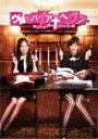 【送料無料】ヴァンパイア・ヘヴン DVD-BOX/大政絢[DVD]【返品種別A】