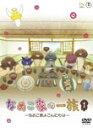 DVD>アニメ>キッズアニメ>作品名・な行商品ページ。レビューが多い順(価格帯指定なし)第1位