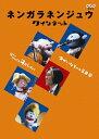 【送料無料】ネンガラネンジュウ クインテット ゆかいな5人の音楽家/人形劇[DVD]【返品種別A】【sm...