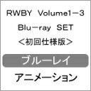 【送料無料】[枚数限定][限定版]RWBY Volume1-3 Blu-ray SET〈初回仕様版〉/アニメーション[Blu-ray]【返品種別A】