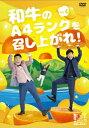 和牛のA4ランクを召し上がれ! Vol.4/和牛[DVD]【返品種別A】