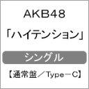 [上新オリジナル特典:生写真]ハイテンション(通常盤/Type-C)/AKB48[CD+DVD]【返品種別A】