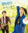 艺人名: A行 - 約束の場所/アツキヨ[CD]【返品種別A】