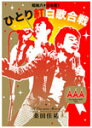 【送料無料】桑田佳祐 Act Against AIDS 2008「昭和八十三年度! ひとり紅白歌合戦