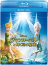 【送料無料】ティンカー・ベルと輝く羽の秘密 ブルーレイ+DVDセット/アニメーション[Blu-ray]【返品種別A】