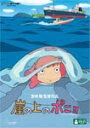 【送料無料】崖の上のポニョ/アニメーション[DVD]【返品種...
