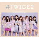 【送料無料】[限定盤][先着特典付]#TWICE2【初回限定...