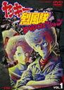 【送料無料】ヤンキー烈風隊 DVDコレクション VOL.1/アニメーション[DVD]【返品種別A】