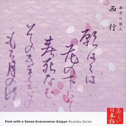 朗読CDシリーズ「心の本棚」無常の歌人 西行/竹脇無我[CD]【返品種別A】