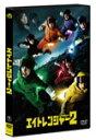 【送料無料】エイトレンジャー2 DVD 通常版/関ジャニ∞,前田敦子,ベッキーほか[DVD]【返品種別A】