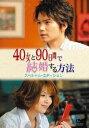 【送料無料】40女と90日間で結婚する方法 スペシャル・エディション/市原隼人[DVD]【返品種別A】