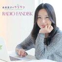 寿美菜子のラフラフ RADIO FANDISK/寿美菜子[CD]【返品種別A】