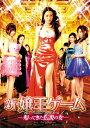 【送料無料】新・嬢王ゲーム -帰ってきた伝説の女-/古川いおり[DVD]【返品種別A】