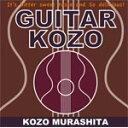 GUITAR KOZO/村下孝蔵[CD]【返品種別A】
