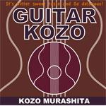 【】GUITAR KOZO/村下孝仓库[CD]【退货类别A】[【】GUITAR KOZO/村下孝蔵[CD]【返品種別A】]