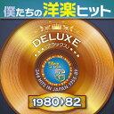 僕たちの洋楽ヒット デラックス Vol.6 1980-1982/オムニバス[CD]【返品種別A】