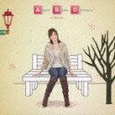 冬ボッサ/アトリエ・ボッサ・コンシャス[CD]