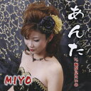 あんた/MIYO[CD]【返品種別A】