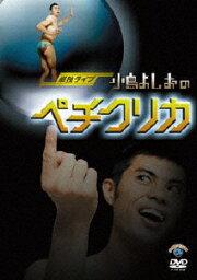 【送料無料】<strong>小島よしお</strong> 単独ライブ「<strong>小島よしお</strong>のペチクリカ」/<strong>小島よしお</strong>[DVD]【返品種別A】