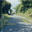 【送料無料】海岸へおいでよ/ブレッド&バター[HybridCD]【返品種別A】