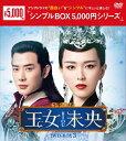 【送料無料】[枚数限定]王女未央-BIOU- DVD-BOX3<シンプルBOX 5,000円シリーズ>/ティファニー・タン[DVD]【返品種別A】