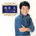 藝術家名: Sa行 - 坂本九 ベスト〜心の瞳/坂本九[CD]【返品種別A】