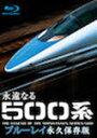【送料無料】永遠なる500系【ブルーレイ永久保存版】/鉄道[Blu-ray]【返品種別A】