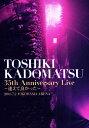 【送料無料】「TOSHIKI KADOMATSU 35th Anniversary Live 〜逢えて良かった〜」2016.7.2 YOKOHAMA ARENA/角松敏生[DVD]【返品種別A】