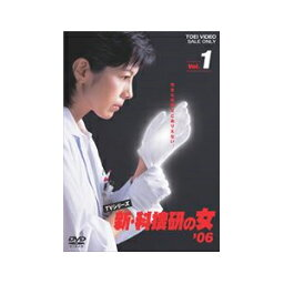 【送料無料】新・科捜研の女'06 VOL.1/<strong>沢口靖子</strong>[DVD]【返品種別A】