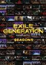 [エントリーでポイント5倍! 9/2(金) 23:59まで]【送料無料】EXILE GENERATION SEASON 5/EXILE[DVD]【返品種別A】【smtb-k】【w2】