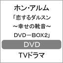 【送料無料】恋するダルスン〜幸せの靴音〜DVD-BOX2/ホン・アルム[DVD]【返品種別A】