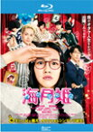 【送料無料】海月姫/能年玲奈[Blu-ray]【返品種別A】
