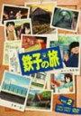 【送料無料】鉄子の旅 VOL.2/アニメーション[DVD]【返