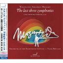 Composer: Ma Line - 【送料無料】モーツァルト:後期三大交響曲(2010年新録音、ロッテルダム・ライヴ)/フランス・ブリュッヘン(指揮)18世紀オーケストラ[CD]【返品種別A】
