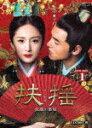 【送料無料】扶揺(フーヤオ)〜伝説の皇后〜 DVD-BOX1/ヤン・ミー[DVD]【返品種別A】