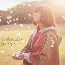 Artist Name: Ya Line - 強くなる人/山崎あおい[CD]【返品種別A】