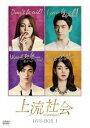 【送料無料】上流社会 DVD-BOX1/ユイ[DVD]【返品種別A】