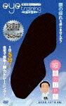 【送料無料】視力改善トレーニング アイトレ/HOW TO[DVD]【返品種別A】