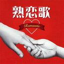 Other - 熟恋歌〜Romantic〜/オムニバス[CD]【返品種別A】