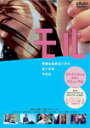 【ポイント3倍★8/23am9:59迄】モル/タナダユキ[DVD]