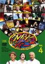 【送料無料】[初回仕様]クレイジージャーニー vol.4/松本人志[DVD]【返品種別A】