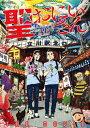 【送料無料】聖☆おにいさん(通常版)/アニメーション[DVD]【返品種別A】