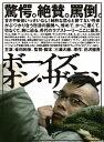 【送料無料】ボーイズ・オン・ザ・ラン/峯田和伸[DVD]【返品種別A】