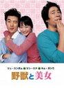 野獣と美女/リュ・スンボム[DVD]【返品種別A】