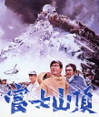 【送料無料】富士山頂/石原裕次郎[Blu-ray]【返品種別A】