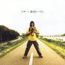藝術家名: Ya行 - ハナ/湯川トーベン[CD]【返品種別A】