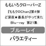 【送料無料】『ももクロChan』第4弾 ど深夜★番長がやって来た Blu-ray 第21集…...:joshin-cddvd:10525561