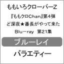 【送料無料】『ももクロChan』第4弾 ど深夜★番長がやって来た Blu-ray 第21集/ももいろクローバーZ[Blu-ray]【返品種別A】