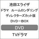 【送料無料】ドラマ ルームロンダリング ディレクターズカット版 DVD-BOX/池田エライザ[DVD]【返品種別A】
